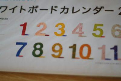 ほぼ日ホワイトボードカレンダー