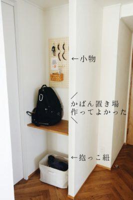 帰宅後の鞄置き場で新居のリビングをすっきりさせるコツ