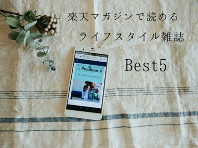 楽天マガジンのインテリア雑誌ベスト5!