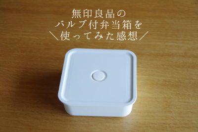【無印良品の口コミ】バルブ付弁当箱をは電子レンジ食洗機OK!ブログで紹介