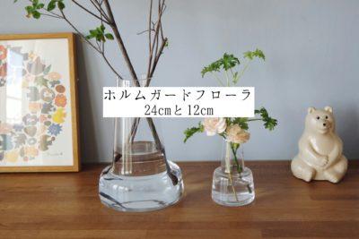 ホルムガードフローラは本当に花が飾りやすい、初心者向けの花瓶ブログ