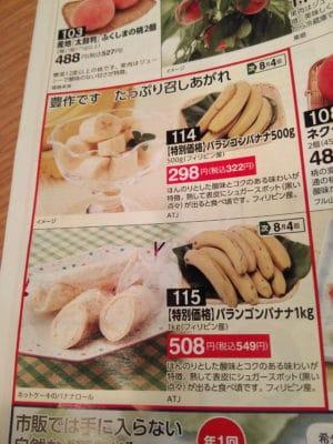 【無農薬バナナはどこで買える?】生活クラブのバランゴンバナナ