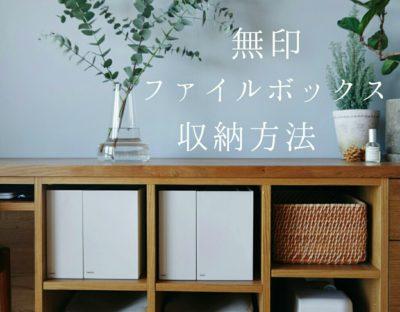 無印良品のファイルボックスの収納アイデアもブログで紹介しています!
