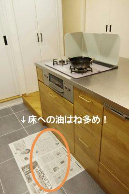 アイランドキッチンの床への油はねは多め!