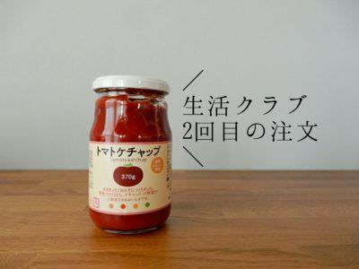 生活クラブのトマトケチャップはトマト12個が入った自然の美味しさ!
