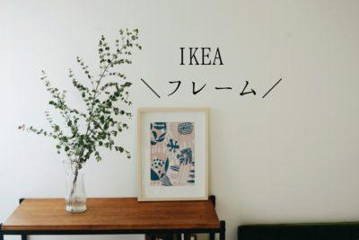 IKEAフレームにカウニステの生地。