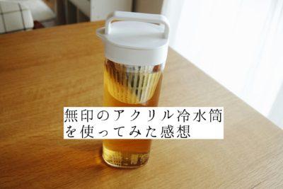 【無印良品の冷水筒を口コミ】ブログで使った感想を紹介!メリットデメリット