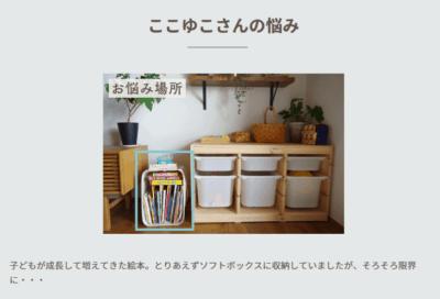 アイリスオーヤマの絵本ラックER-6030で絵本収納の悩みを解決!『すてきなお部屋のモニタリング』に掲載していただきました