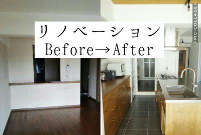 キッチンリノベーションのビフォーアフター事例をブログで紹介