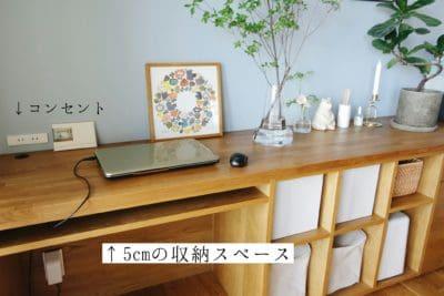 【新築時のパソコンスペースアイデア!】リビングに置き場を作って使いやすく!