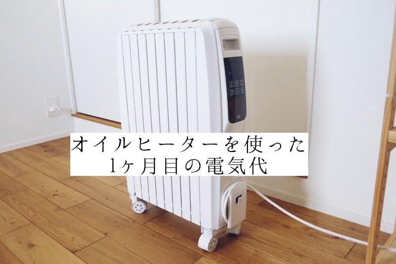 デロンギ オイル ヒーター の 電気 代