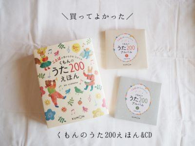 『くもんのうた200えほん&CD』を使ってみた感想
